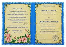 Диплом картон № С юбилеем свадьбы