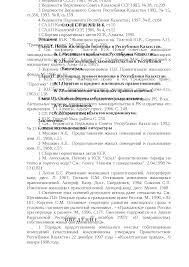 Жилищные правоотношения в Республики Казахстан диплом по  Это только предварительный просмотр