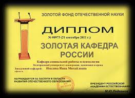 Белгородский университет кооперации экономики и права Кафедра  Кафедра социальной работы и психологии основана в 2002 году Изначально кафедра носила другое название кафедра социальной работы и документоведения
