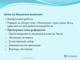 Презентация на тему Уровни организации живой материи и признаки  2 Зачет по биологии включает Контрольные работы Реферат на общую тему