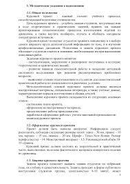 методичка курсовая работа техпроцесс изготовления и сборки 4 5 3 Методические указания