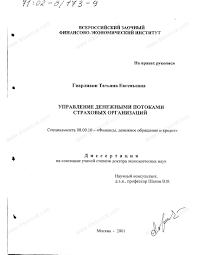 Диссертация на тему Управление денежными потоками в страховании  Диссертация и автореферат на тему Управление денежными потоками в страховании научная