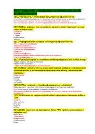Тест конфликтология контрольная по управлению персоналом  Тест конфликтология контрольная 2013 по управлению персоналом скачать бесплатно тестирование конфликт решение разногласия объект Вебер сферы