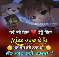 Sad Punjabi Status, Messages, Images to ...