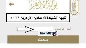 azhar.eg بوابة الأزهر الالكترونية   نتيجة الشهادة الاعدادية الازهرية الترم  الثاني 2021 - إقرأ نيوز