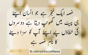 Beautiful Urdu Quotes Facebook Best of TOP 24 FAMOUS URDU QUOTES MYK STAR