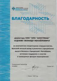 Массажные кресла для дома ЗАО НПО Акустмаш >> Дипломы достижения Благодарность Фонд поддержки предпринимательства 2007