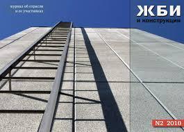 Отраслевой журнал ЖБИ и конструкции by tatiana nazarova issuu