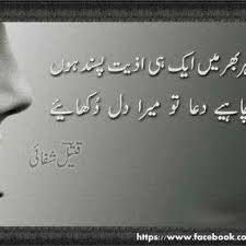 Beautiful Sad Quotes In Urdu Best of Inspiring 24 Line Sad Urdu Poetry Heart Touching Shayari Images