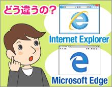 マイクロソフト エッジ と は
