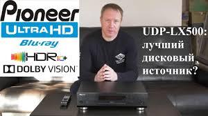 Ultra HD <b>Blu</b>-<b>Ray проигрыватель Pioneer UDP-LX500</b> . Распаковка ...