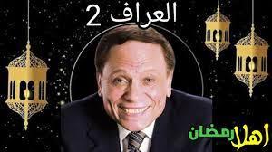 تفاصيل مسلسل العراف 2 للزعيم عادل امام في رمضان 2021 / مسلسل قوي - YouTube