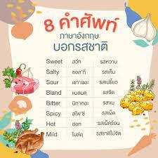 🍪🍿8 คำศัพท์บอกรสชาติ 🍙🍣 . เค็ม เปรี้ยว... - Edumall Thailand