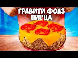ПОВТОРЯЕМ ЕДУ ИЗ ФИЛЬМОВ / гравити фолз пицца со вкусом ...
