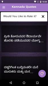 Kannada Quotes ಕನನಡ ಗಡ For Android Apk Download