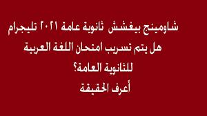 تسريب امتحان اللغه العربيه للصف الثالث الثانوي.. شاومينج بيغشش ثانوية عامة  ٢٠٢١ تليجرام - YouTube