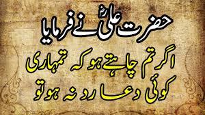 Top 15 Hazrat Ali Quotes In Urdu Quotes Of Hazrat Ali In Urdu