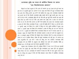 essay on population of in hindi भारत में जनसंख्या की समस्या essay on essays in hindi
