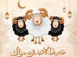 صور تهنئة عيد الأضحى المبارك 2021| أجمل عبارات تهاني بالعيد الكبير 1442 -  الشامل الرياضي