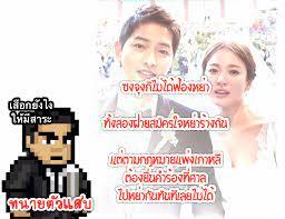 ไขข้อสงสัย ซงจุงกิ ไม่ได้ฟ้องหย่า ซองเฮเคียว เทียบกฎหมายหย่าร้างไทย-เกาหลีให้ดูชัดๆ  - The Bangkok Insight