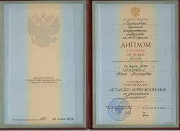 Образование и повышение квалификации Профессиональный психолог в  Диплом психолога УрФУ 2002
