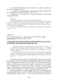 Договор Хранения Диссертация Бухгалтерский учет аудит и экономический анализ движения денежных средств на предприятии АПК