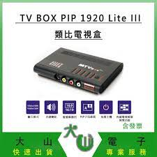 Tv Box Pip 1920 Lite Iii Analog Untuk Tv