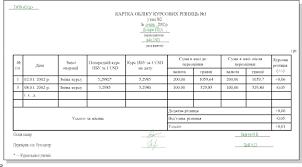 Дебет Кредит Практика Школа бухгалтера Для отражения курсовой разницы таким документом может быть рекомендованная нами Карточка учета курсовых разниц