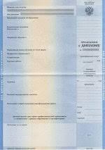 Приложение к диплому за несколько часов Купить диплом в  Пример приложения к диплому при покупке отдельно Его можно купить в Краснодаре на