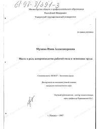 Диссертация на тему Место и роль воспроизводства рабочей силы в  Диссертация и автореферат на тему Место и роль воспроизводства рабочей силы в экономике труда