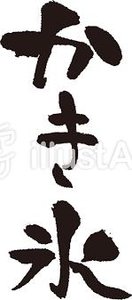 かき氷筆文字イラスト No 1115407無料イラストならイラストac