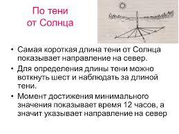 Реферат Ориентирование на местности Способы определения Ориентирование на местности 2 Способы определения
