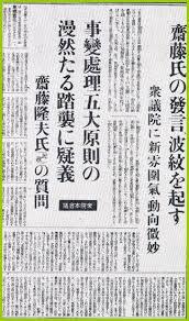 「1940年 - 衆議院で斎藤隆夫が軍部の日中戦争処理方針を非難する反軍演説を行う。」の画像検索結果