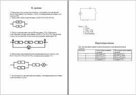 Разноуровневые контрольные работы по физике по теме Электрические  Разноуровневые контрольные работы по физике по теме Электрические явления