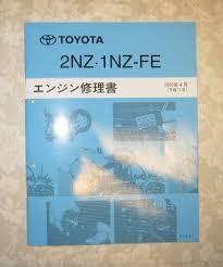 toyota 1nz fe engine repair manual #6 | Stuff to Buy | Pinterest ...