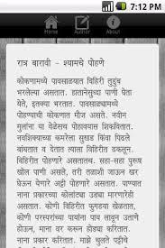 marathi essay writing my school top best essay writing service  marathi essay writing my school