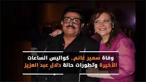 وفاة سمير غانم.. كواليس الساعات الأخيرة وتطورات حالة دلال عبد العزيز -  YouTube