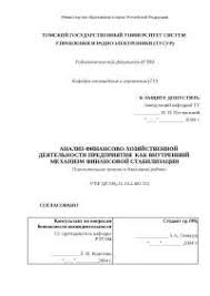 Анализ финансово хозяйственной деятельности предприятия как  Анализ финансово хозяйственной деятельности предприятия как внутренний механизм финансовой стабилизации диплом по финансам скачать бесплатно