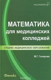 Гилярова М Г Математика для медицинских колледжей docsity  Математика для медицинских колледжей Учебное пособие