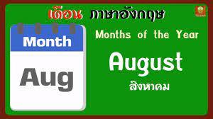 เดือนภาษาอังกฤษ (สอนคำศัพท์ภาษาอังกฤษ) Month vocabulary   การ์ตูนความรู้  Indysong Kids - YouTube
