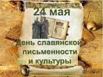 День славянской письменности в начальной школе сценарий