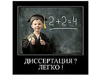 Диссертации в Казахстане Услуги на kz Магистерские диссертации на заказ