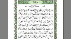 سماع القرآن الكريم - سورة يس الشيخ عبد الرحمن السديس Surat Yassin Sheikh  Abdul Rahman Al-Sudais