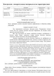 Контрольный диктант № по теме Предложение Русский язык 4 класс Школа 2100x