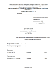 Магистерская работа на заказ в Краснодаре Заказать магистерскую  Пример готовой работы