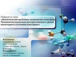 Презентация на тему logo Реферат по теме Экологические  1 logo Реферат
