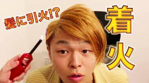 東海オンエアしばゆー髪型を外国人風にしてもっとかぶれてみたwww