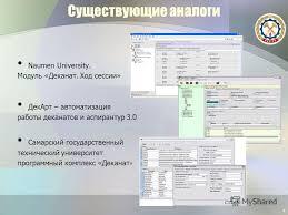 Презентация на тему Дипломная работа Информационно  4 Существующие