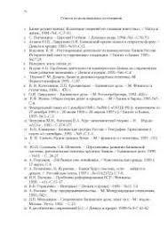 Маркетинг банковских услуг docsity Банк Рефератов Маркетинг банковских услуг · Список использованных источников Проблемы деятельности коммерческих банков