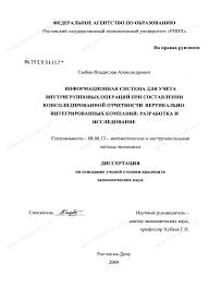 Диссертация на тему Информационная система для учета  Диссертация и автореферат на тему Информационная система для учета внутригрупповых операций при составлении консолидированной отчетности
